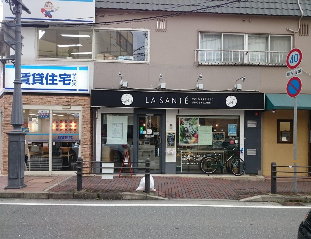 宝塚 南口カフェ ジューススタンド、ラ・サンテ タカラジェンヌ