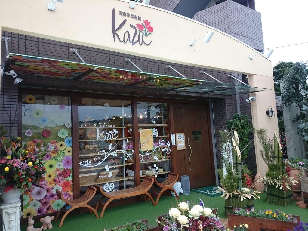 地元で人気!お菓子のお店 Kazu 宝塚中山寺