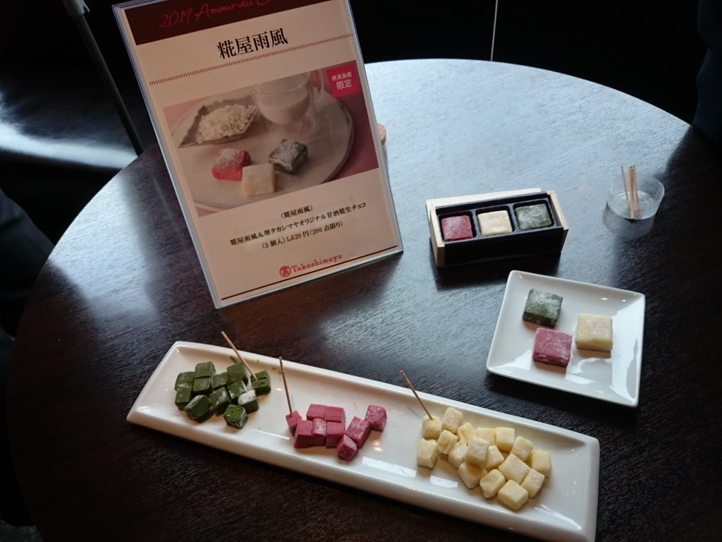 高島屋大阪店 アムール・デュ・ショコラ バレンタイン 百貨店