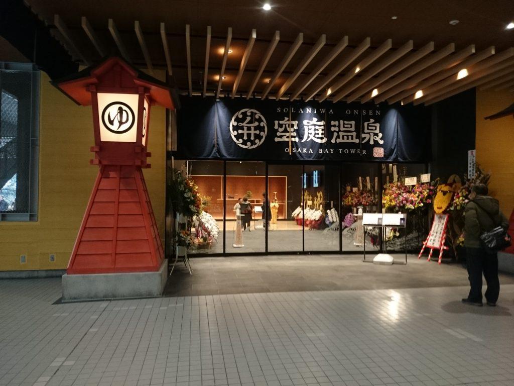 安土桃山時代をコンセプトにした関西最大級の温泉型テーマパーク空庭温泉