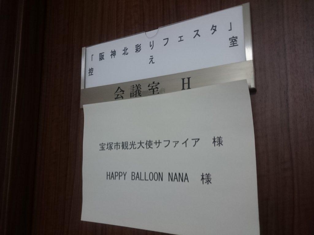 宝塚の隠れフォトスポット&サファイアさん情報
