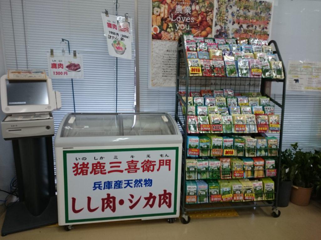 地産地消!西谷ふれあい夢プラザの西谷夢市場で宝塚西谷のお野菜を