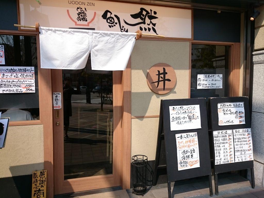 宝塚南口【魚どん然】テレビでも紹介されている人気店
