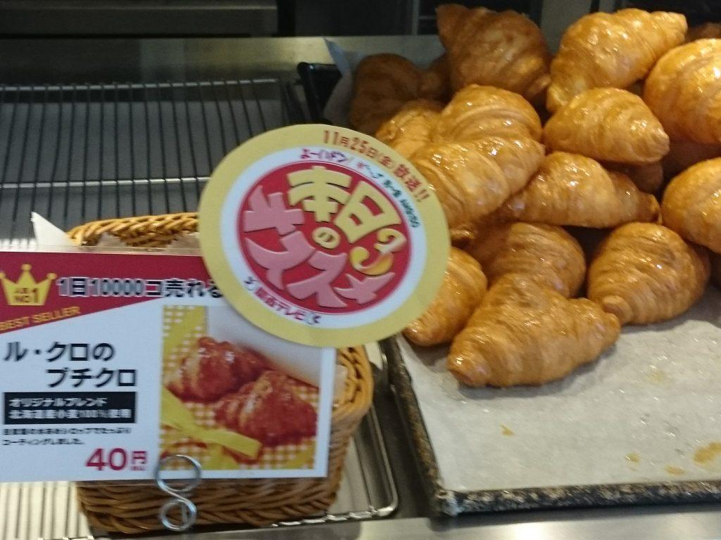美味しいパンが食べたかったら ル・クロワッサンショップ/LE CROISSANT 宝塚店