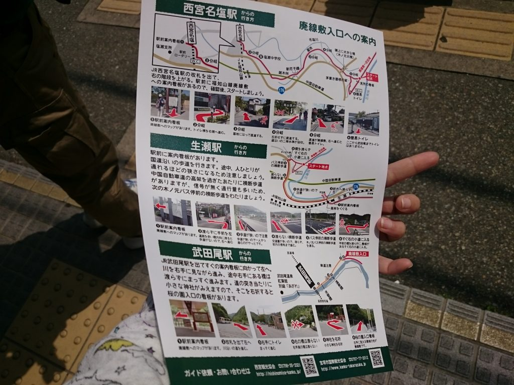 武田尾廃線ハイキング:真っ暗なトンネルは冒険気分 「廃線敷マップ」