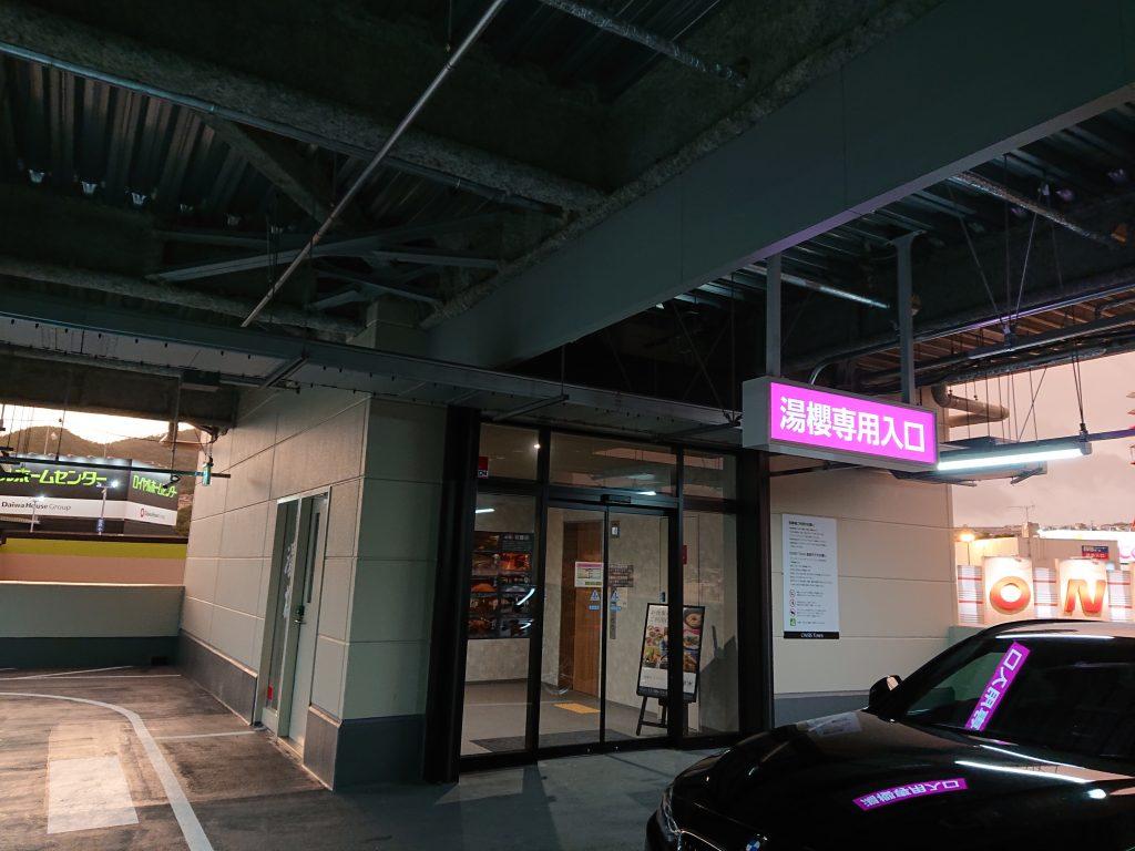 【川西】温泉 スーパー銭湯 美健SPA 湯櫻 駐車場