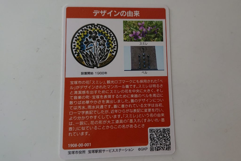 宝塚市のマンホールカード