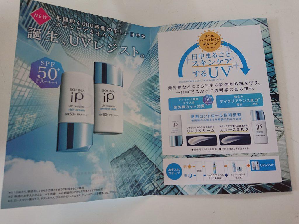 紫外線は今から対策!SOFINA iP UV美容液 UVレジスト