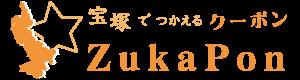 宝塚でのお得なクーポンサイト