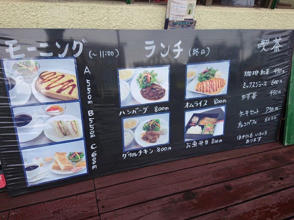 宝塚モーニング モーニング ランチ 宝塚カフェ