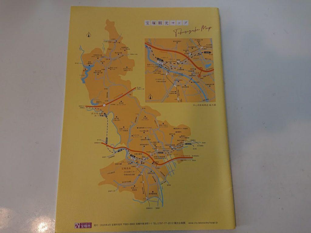 中村佑介さん描き下ろしイラスト表紙 宝塚観光ガイドブック いこかな宝塚 いこかなごや