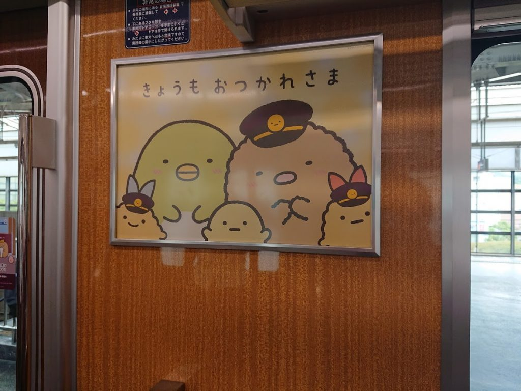 すみっコぐらしの阪急電車がかわいすぎるコラボ「すみっコぐらし号