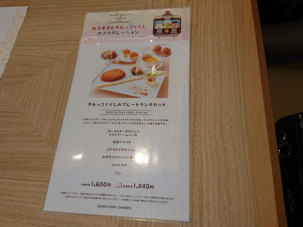 宝塚ホテル2階にある  ビュッフェ&カフェレストラン「アンサンブル」 すみっこぐらし ランチ