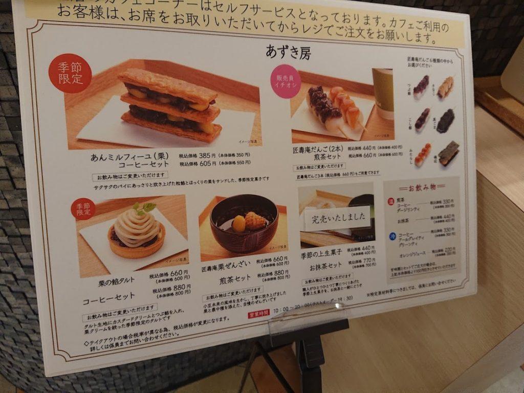 穴場 カフェ 叶匠寿庵の和菓子が食べられる 宝塚阪急 和カフェあずき房