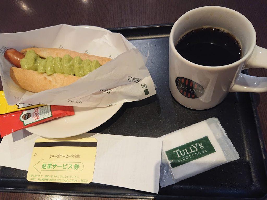 タリーズコーヒー宝塚店:駐車場2時間無料、Wi-Fiあり 宝塚カフェ