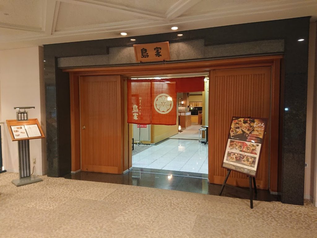 島屋 宝塚ワシントンホテル懐石料理 宝塚 グルメ 和食