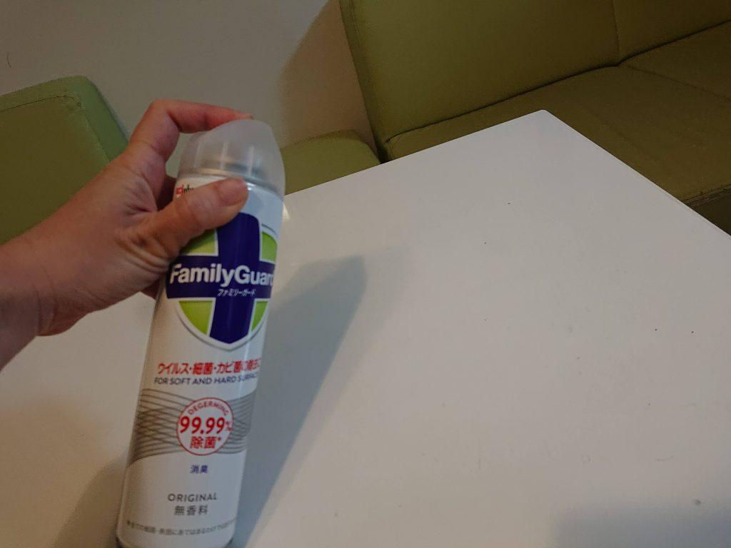 ジョンソン株式会社「ファミリーガード 除菌スプレー」使ってみました