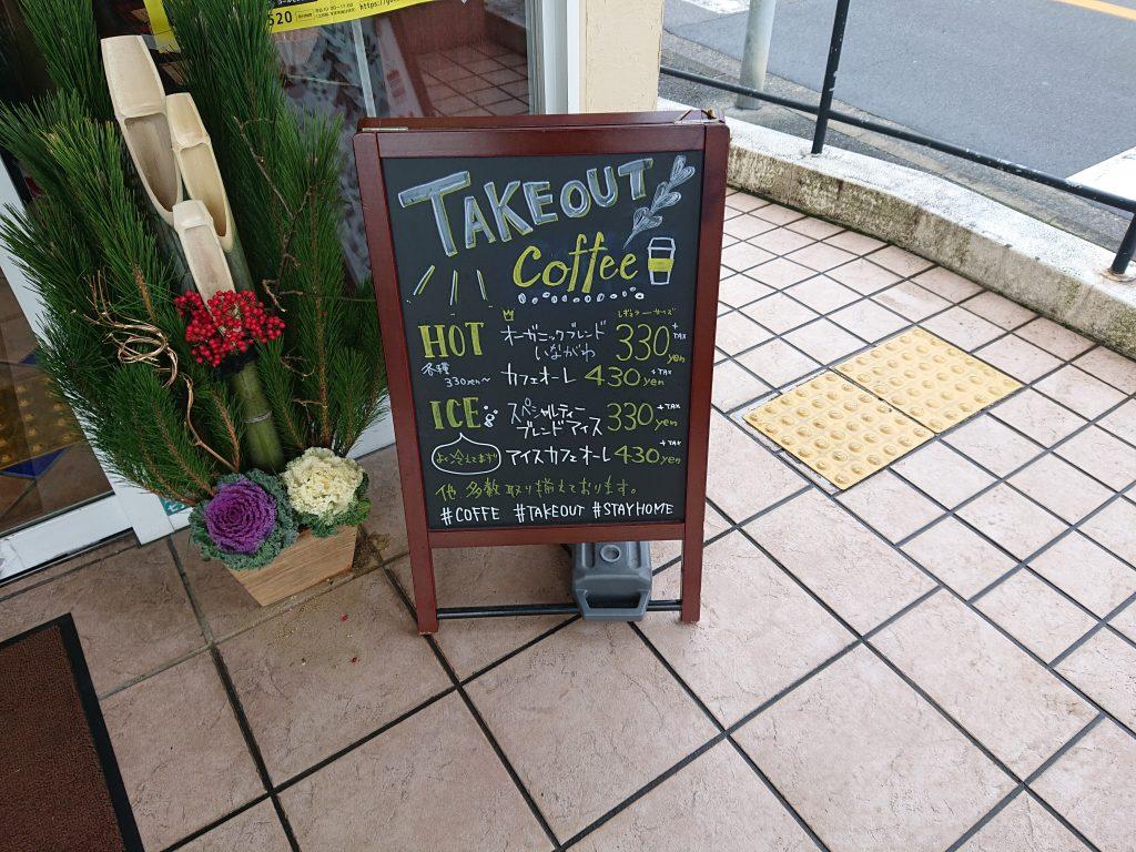 ヒロコーヒー伊丹あらまき店 テイクアウト