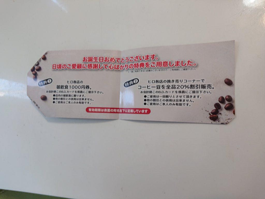 ヒロコーヒー伊丹あらまき店 メンバーになってお得!
