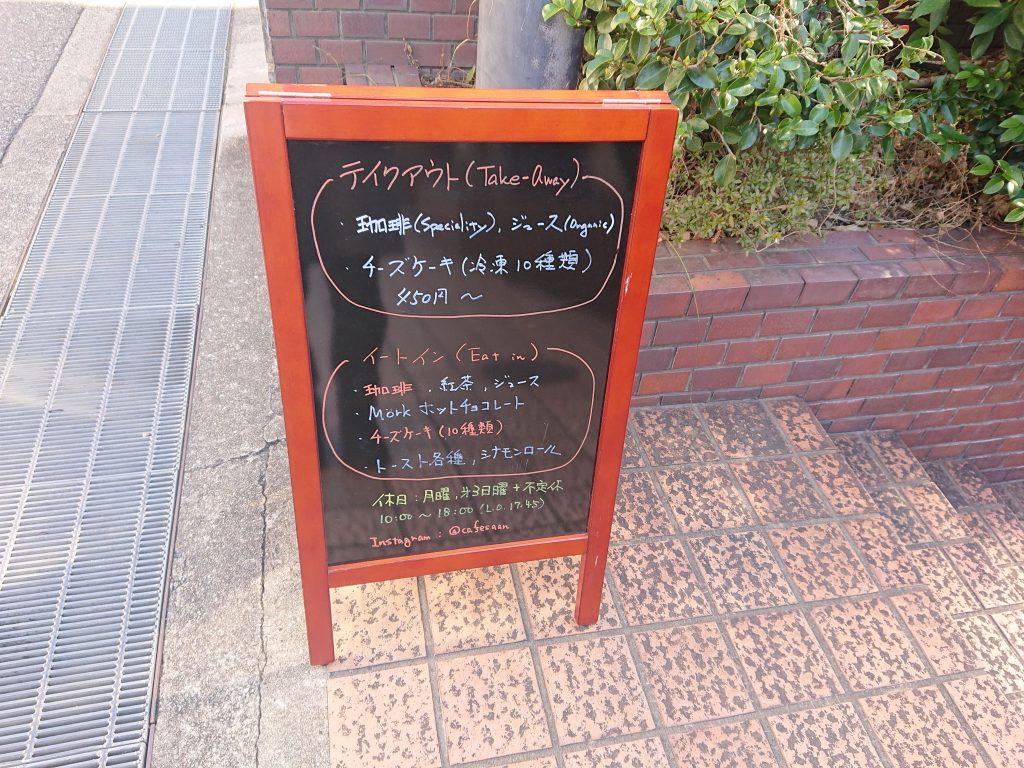 阪急宝塚線宝塚雲雀丘花屋敷駅近くのカフェ、 「Cafe Sa An・珈琲茶庵」。 店内座席はゆったり。 看板にもあるように、 テイクアウトができるようになっていました。 メニューは、コーヒージュース、10種類ある冷凍のチーズケーキ。