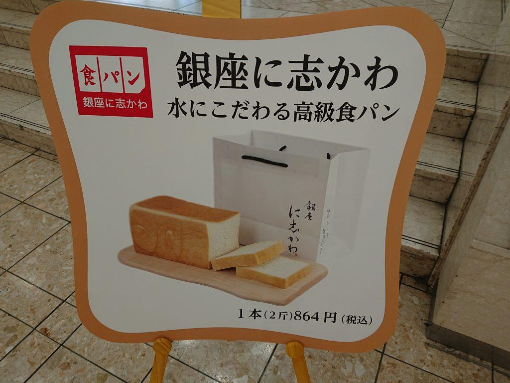 銀座に志かわ 宝塚店 配達あり 高級食パン