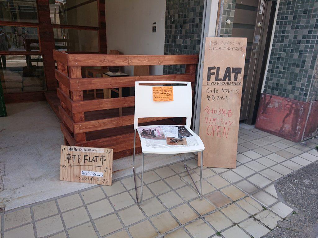 【宝塚市新店舗情報】FLAT カフェ・食料雑貨&ゲストハウス 清荒神参道
