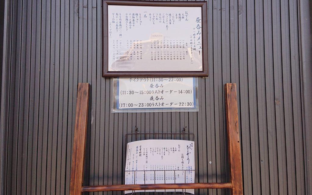 【宝塚・逆瀬川】焼鳥 おでん ひこぞう オープン