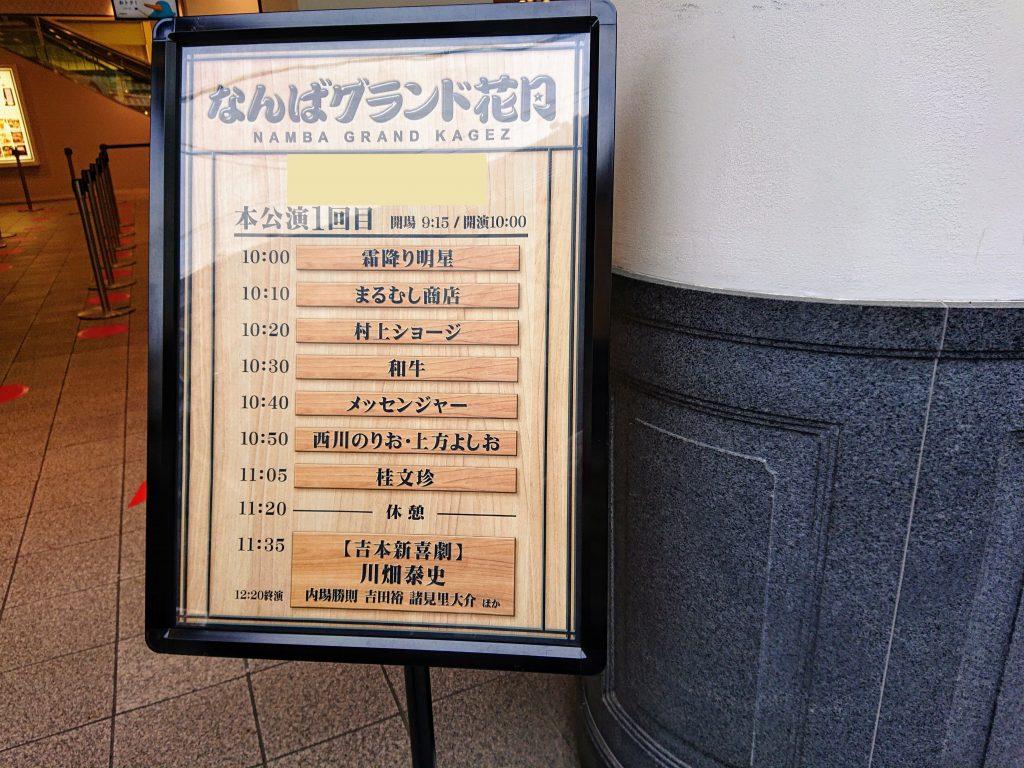 なんばグランド花月 吉本新喜劇を観に行ったよ!劇場は「漫才・落語」「新喜劇」の2部構成だよ