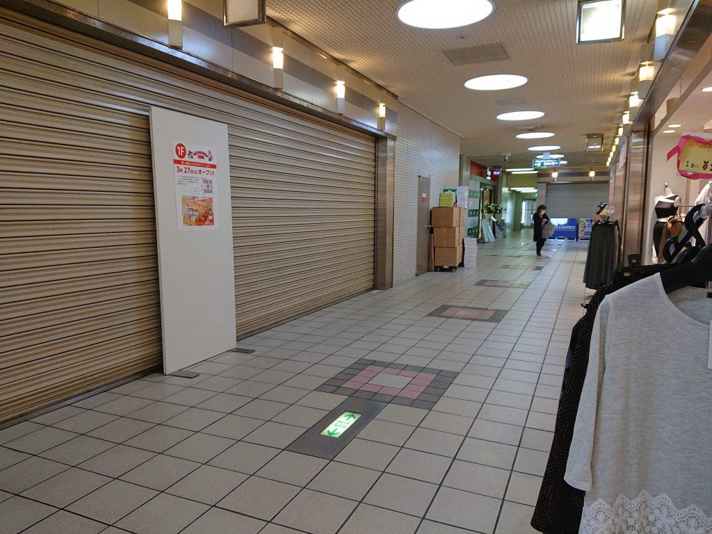 川西【新店舗情報】お菓子とマスクのデパートよしや