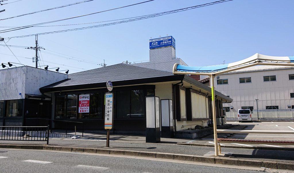 川西 新店舗 サガミ オープン