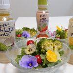 『なちゅらるりーふ』さんの食べられるお花で、サラダ。ドレッシングはモラタメさんから頂いた、 キユーピー オリーブオイル&オニオンドレッシング をかけて レモンドレッシング  にんじんドレッシング