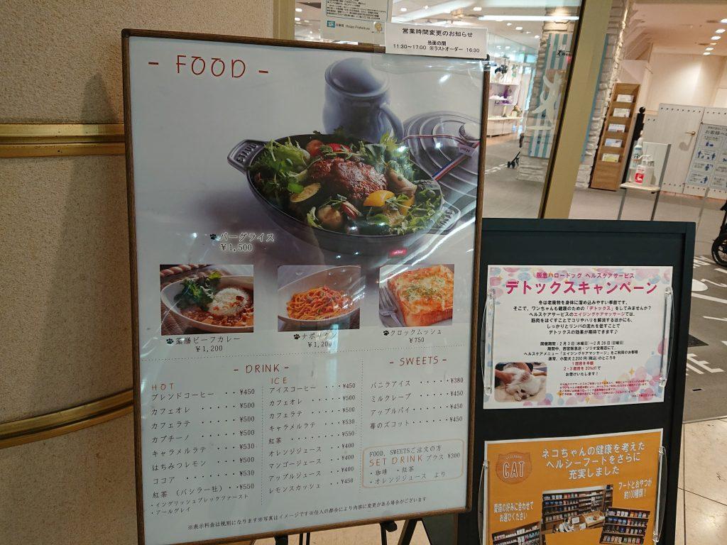 ワンちゃんと食事。犬とランチ。阪急ハロードッグソリオ宝塚店内に、 HELLO CAFE by DOG UP VILLA