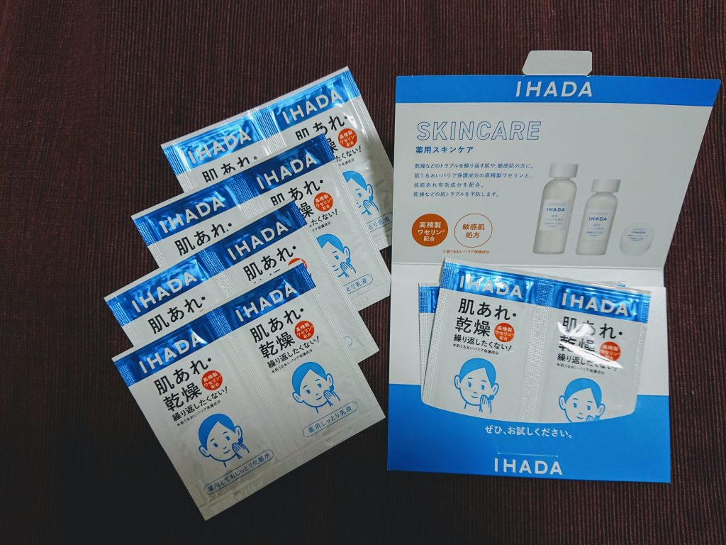 マスクで荒れ気味な肌にも IHADA(イハダ)薬用スキンケア 使ってみました
