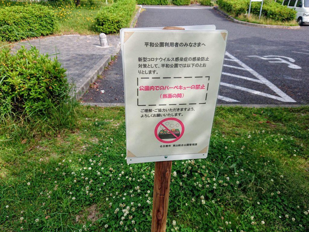 無料 名古屋 BBQ 千種区 メタセコイア広場 平和公園