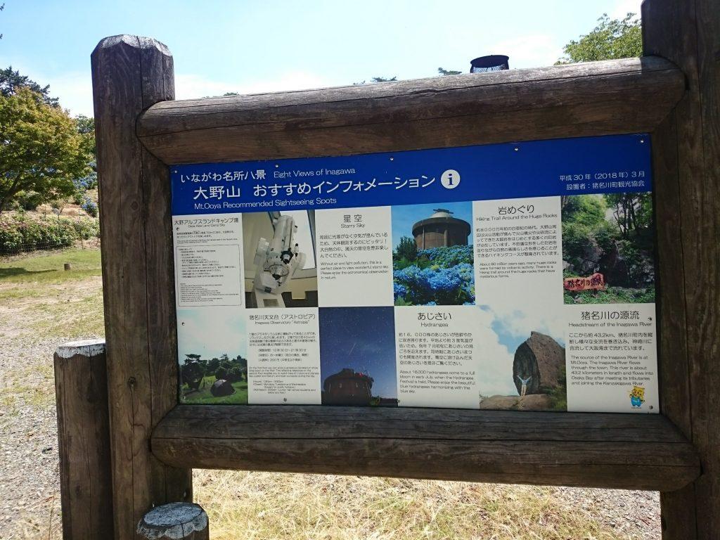 兵庫県 無料キャンプ場 星空 あじさい 猪名川の源流 岩めぐり 猪名川天文台  大野アルプスランドキャンプ場 星空