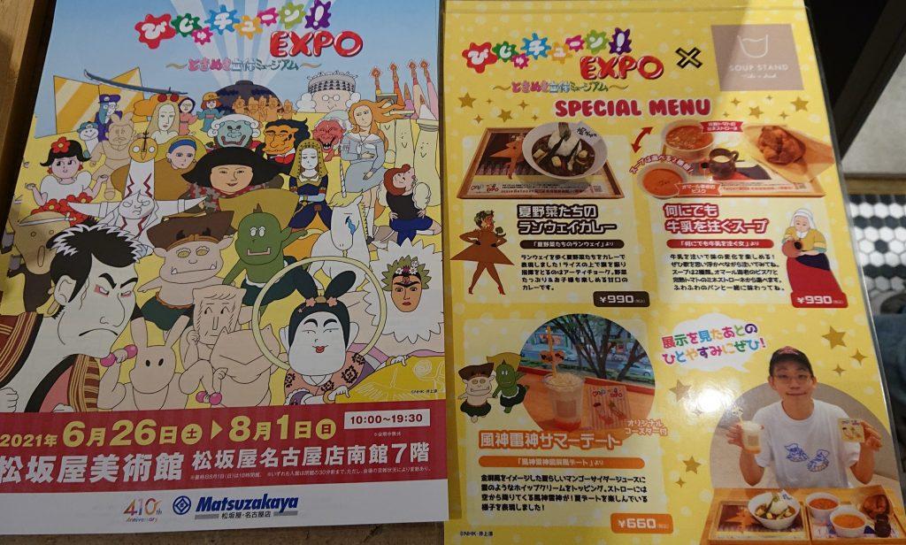 コラボメニュー食べました『びじゅチューン!EXPO ~ときめき立体ミュージアム~ 』名古屋