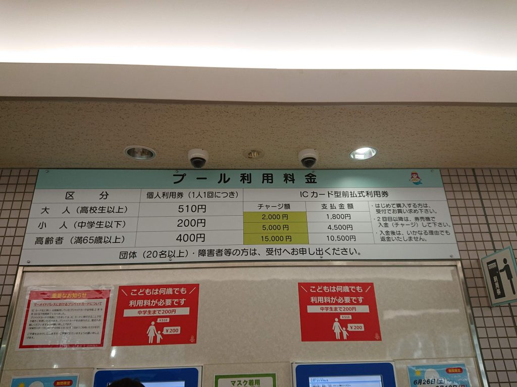 流水プール(流れるプール)や造波波の出るプール、 ウォータースライダー。 料金は格安の大人510円子どもはなんと200円。 駐車場もウォータースライダーも無料。