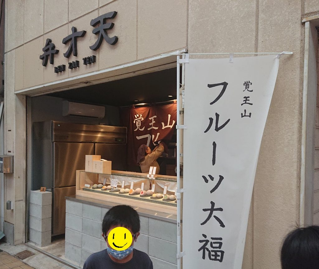 フルーツ大福 覚王山 高いと思うけど食べたい